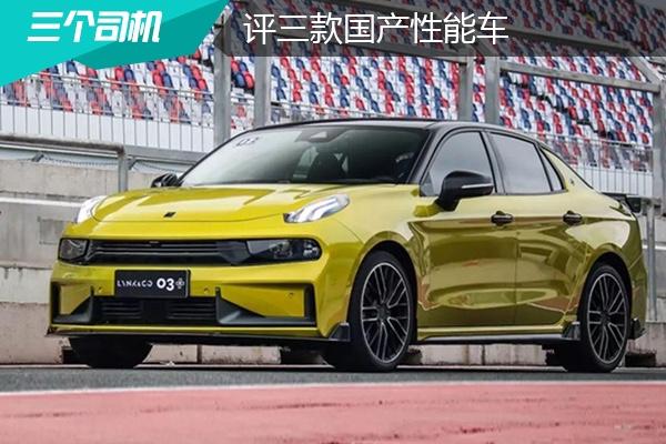 國產性能車再升級 這三款新車14萬起秒殺GTI