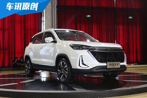 售6.99-9.99万元 北京汽车智达X3开启预售