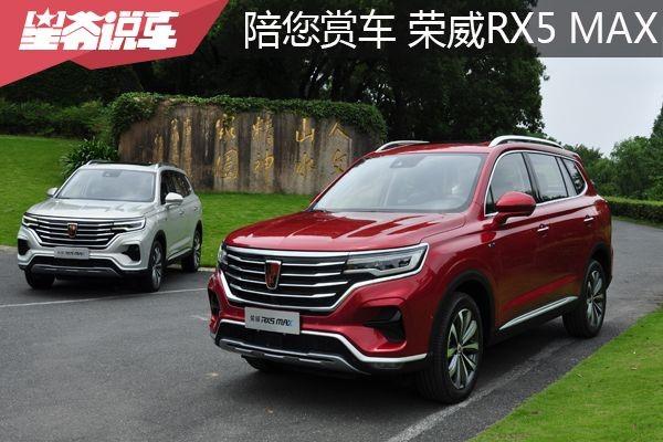 陪您赏车 全新智联网硬核SUV荣威RX5MAX