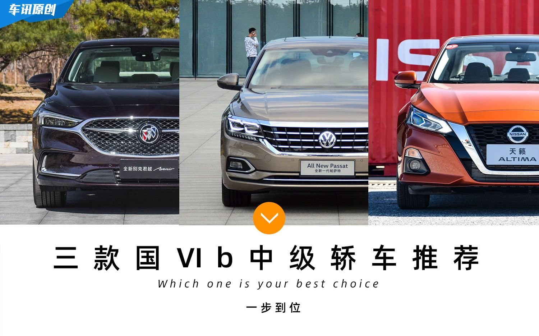 一步到位 三款满足国六b的中级轿车推荐