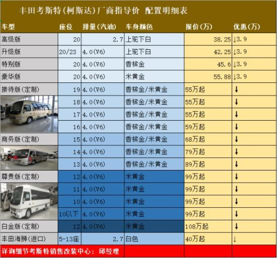 丰田考斯特19座经典款价格 公司用车首选