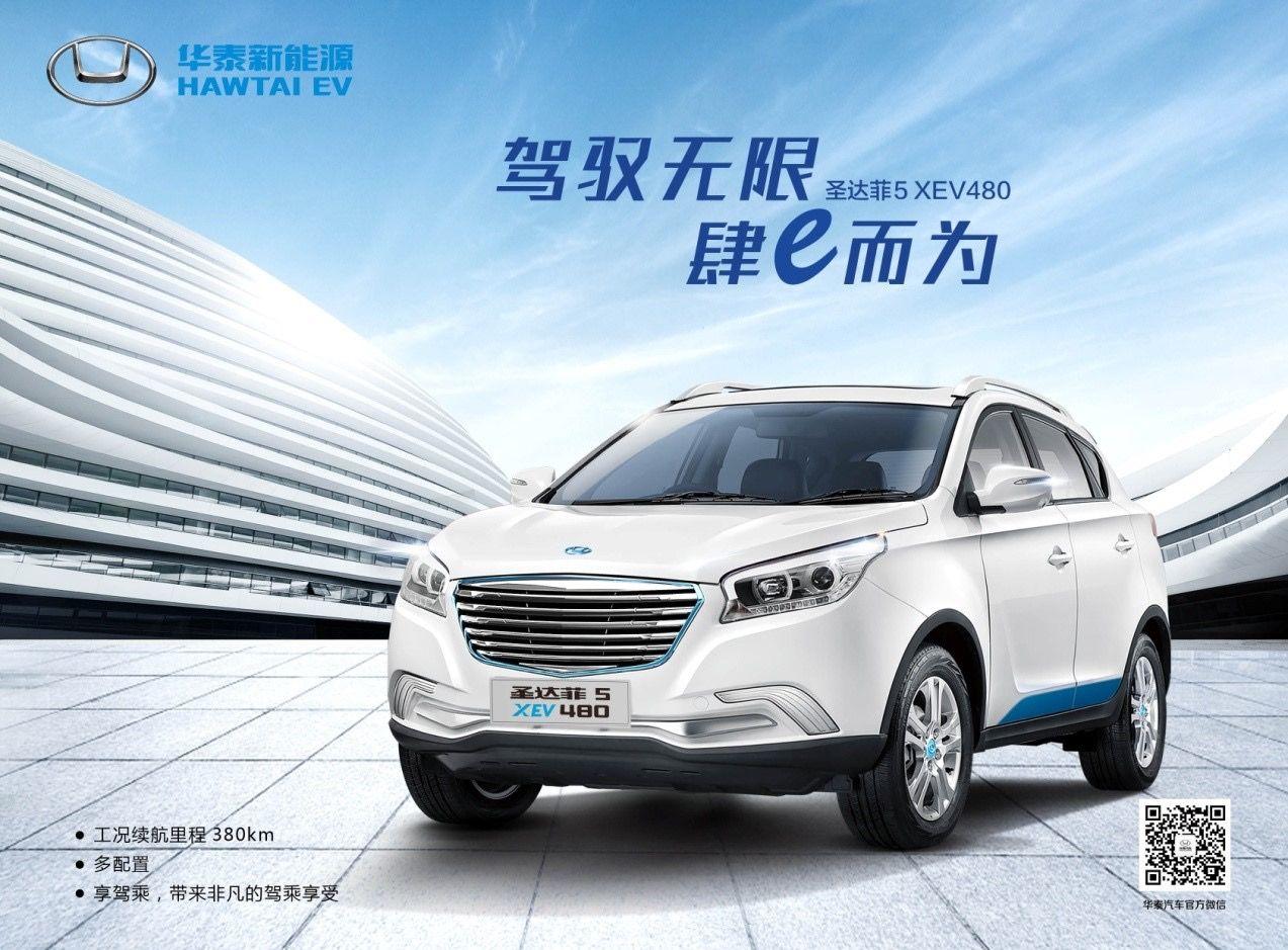 新能源先行者 华泰汽车多维发力新能源市场