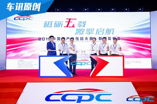 启征程 2019 CCPC大赛新闻发布会在京召开