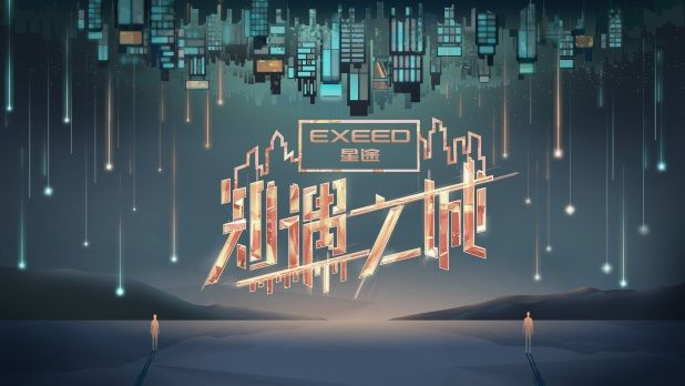 EXEED星途联手腾讯打造全新音乐创旅节目