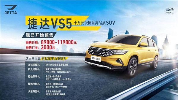 捷达VS5预售8.98-11.98万 首批车主享好礼_车讯网chexun.com-车讯网