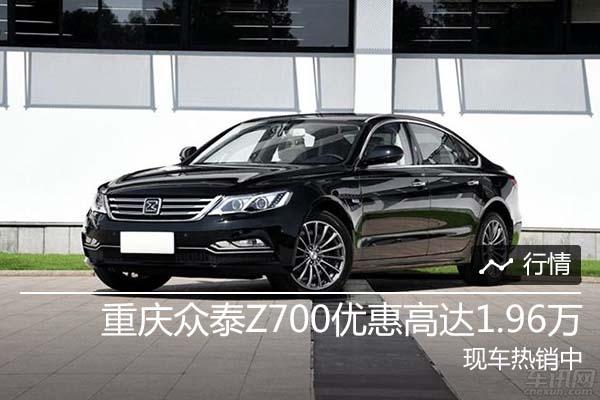 重庆众泰Z700优惠高达1.96万 现车热销中