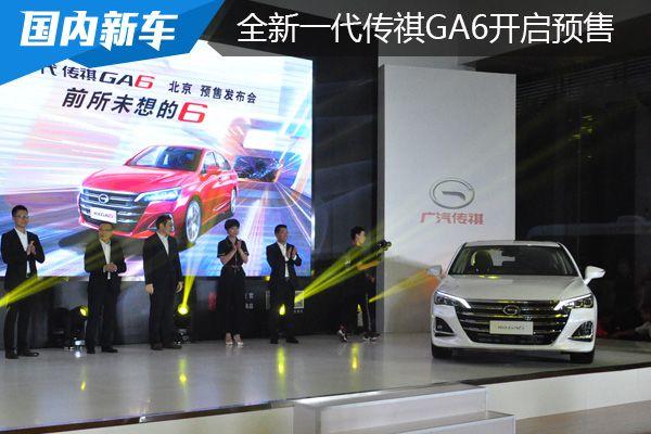 全新一代传祺GA6开启预售 11.68-16.98万元