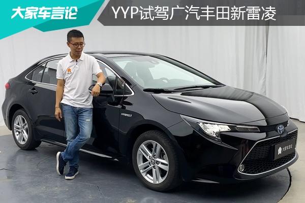 YYP试驾广汽丰田新雷凌
