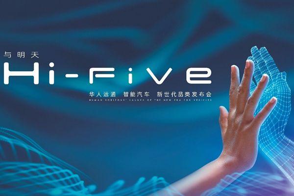 华人运通智能汽车首款量产定型车明日首发