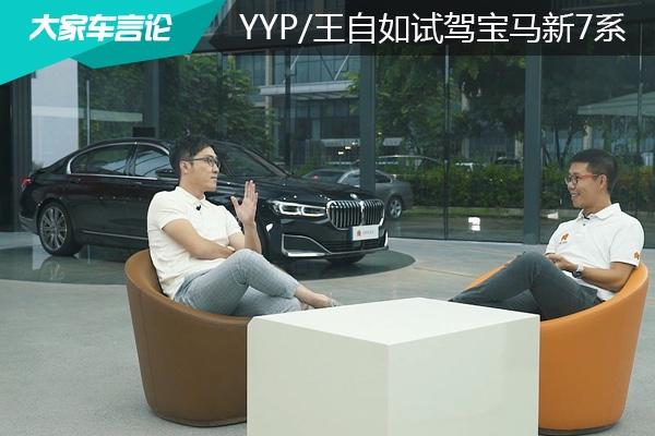 颜宇鹏/王自如试驾宝马新7系