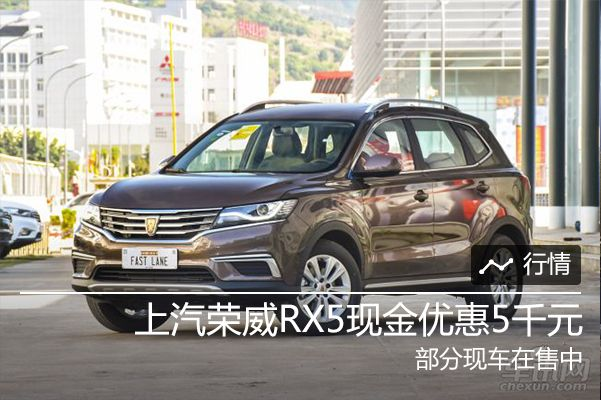 上汽荣威RX5现金优惠5千元