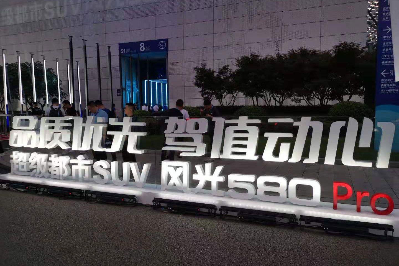 东风风光580 Pro上市 售价9.29