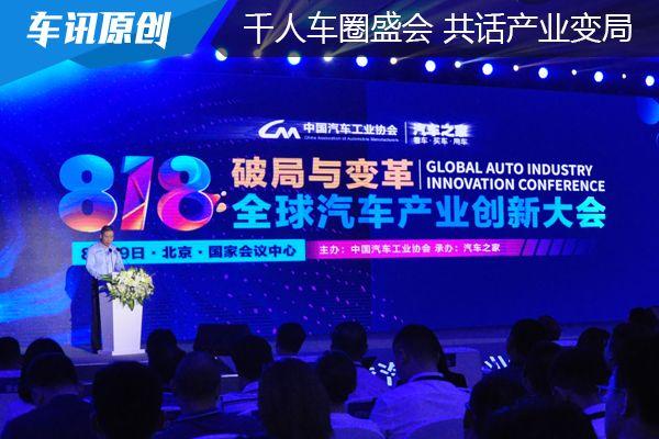 2019全球汽车产业创新大会问道行业变革