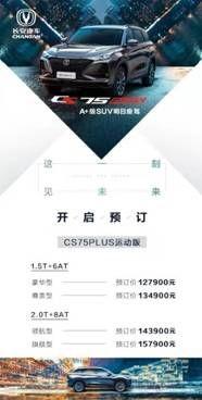 长安CS75PLUS 12.79万元起开启全球预售