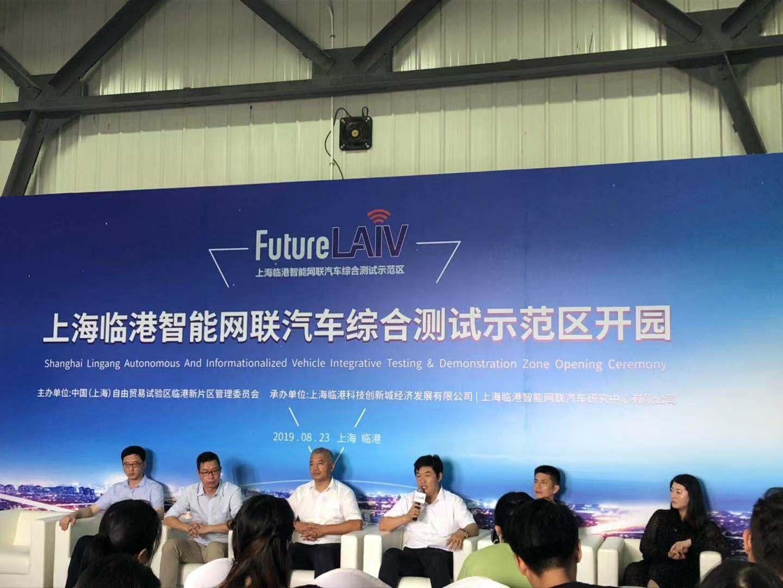 上海临港智能网联汽车综合测试示范区正式开园