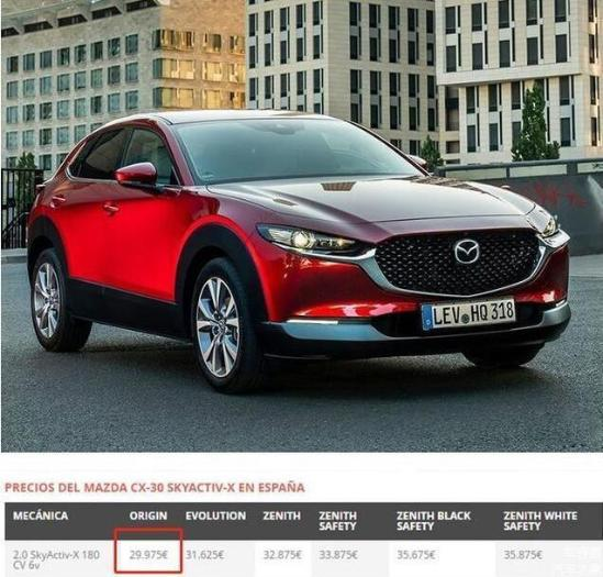 马自达CX30欧洲上市,颜值高,期待国产?