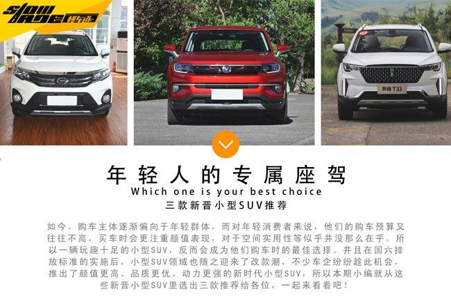 年轻人的专属座驾 三款新晋小型SUV推荐