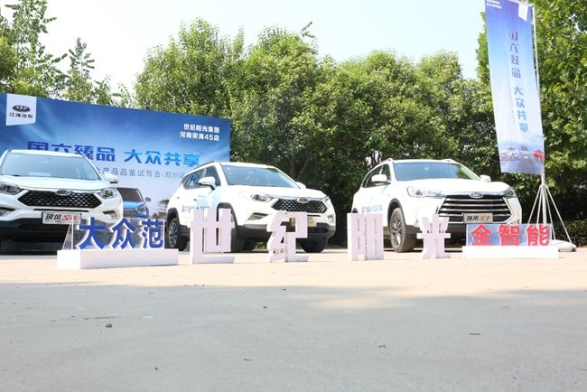 国六臻品 瑞风SUV国六产品品鉴试驾会郑州站