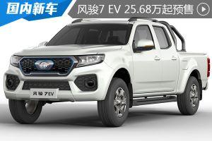 25.68万起 长城皮卡风骏7 EV版开启预售