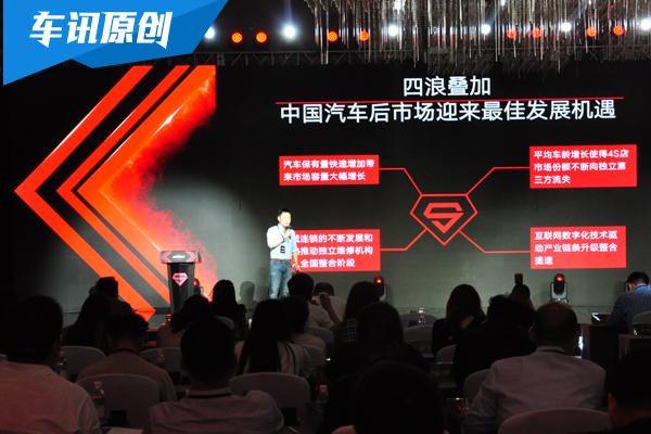 德勤与金固股份汽车超人联合发布《2019中国汽车后市场白皮书》