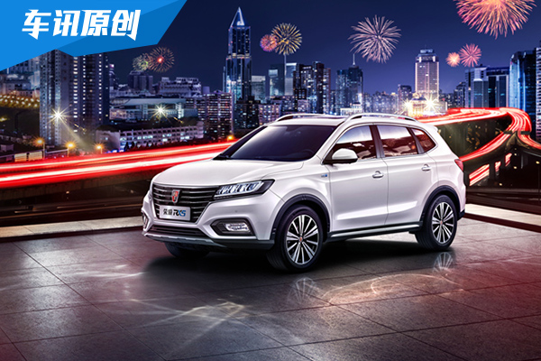 官方指導價13.88萬 榮威RX5新增車型上市