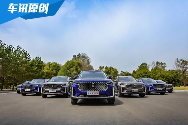 全新旗艦車型奔騰T99正式下線 預售價15.99萬起