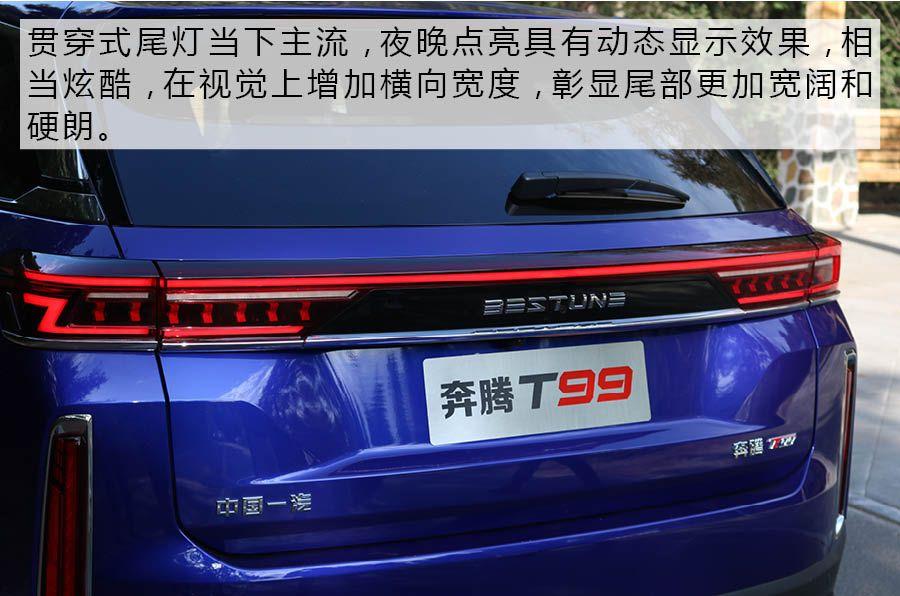拥有属于自己的个性标签 实拍中大型SUV奔腾T99