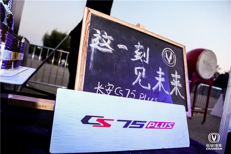 长安CS75 PLUS华中地区震撼上市 10.69万元起