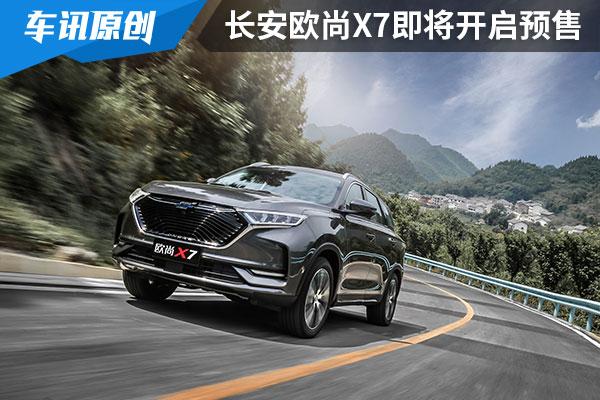 長安歐尚X7 大美都市精品SUV 即將開啟預售