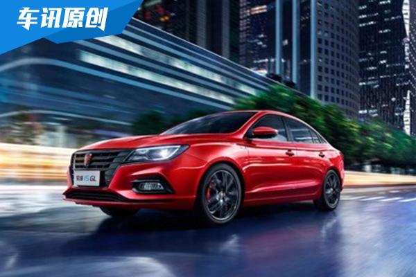 售6.89-11.59万元 2020款荣威i5正式上市