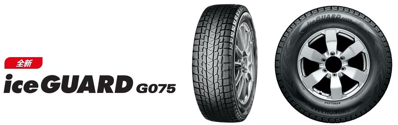 优科豪马冬季轮胎新品冰悦系列上市