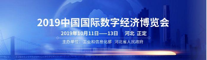 长城汽车将携多项前沿科技亮相2019中国国际数字经济博览会