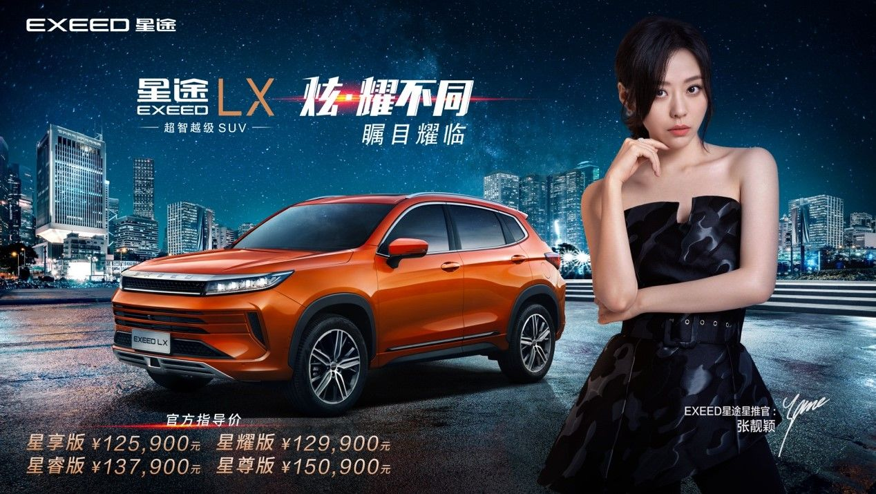 售12.59万-15.09万元 EXEED星途LX正式上市