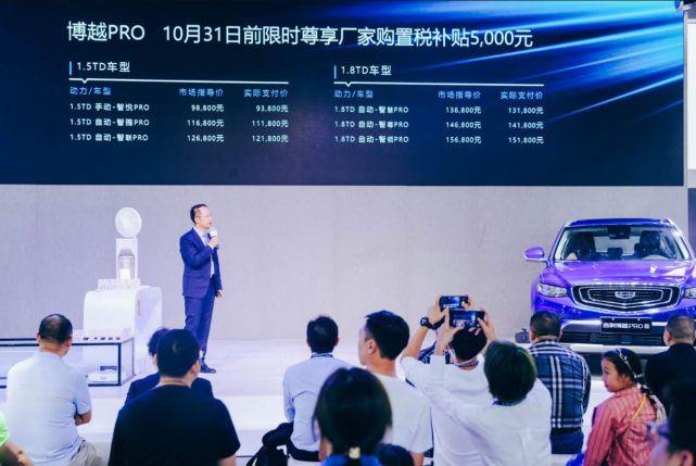 博越PRO西安上市 售9.88-15.68万元
