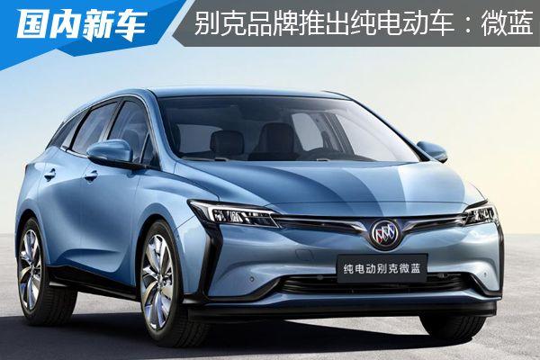 别克纯电动车VELITE 6定名微蓝 首批上市3款车型