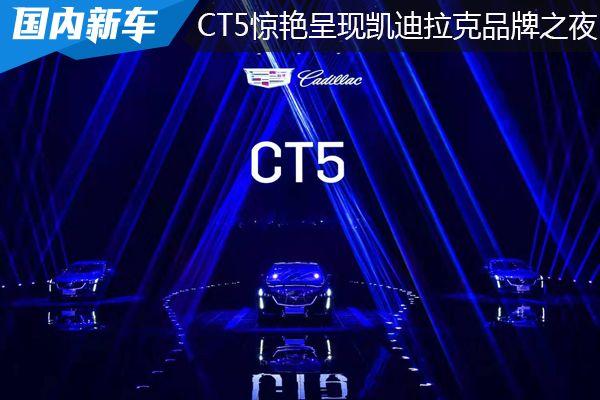 """凯迪拉克""""CT""""系列构建新美式豪华后驱轿车家族"""