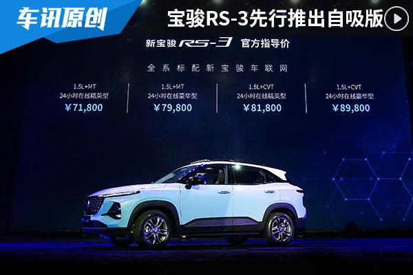 宝骏RS-3上市 7.18万元起售 4个配置可选