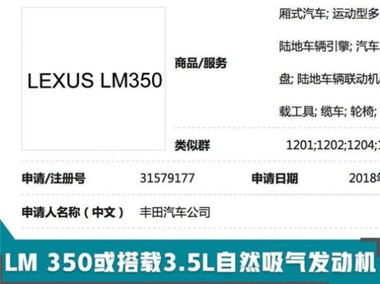 雷克萨斯LM300H价格埃尔法的眼泪四座