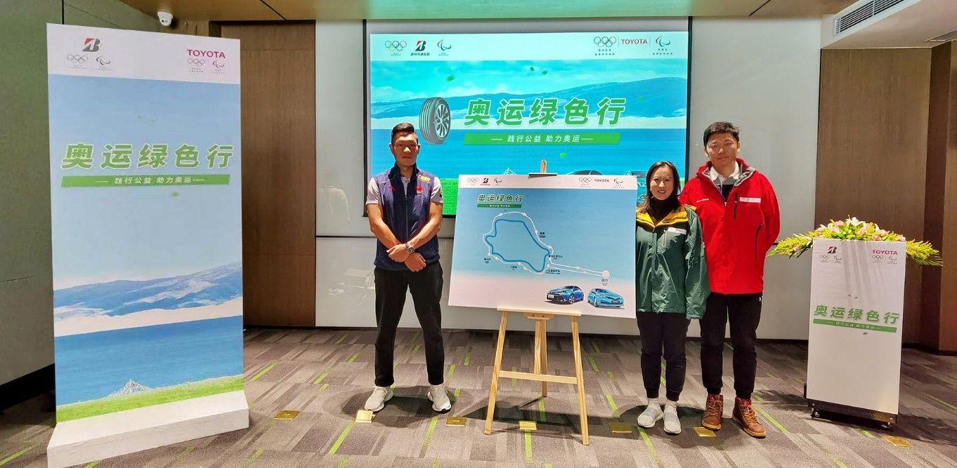 普利司通携手丰田汽车传递奥林匹克精神 助力青海湖地区环境