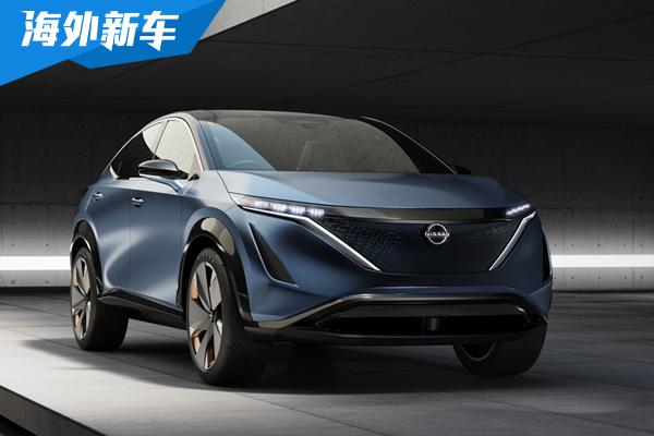 日产发布Ariya纯电动跨界概念车 开启品牌革新之路