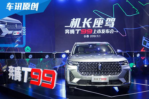 售14.99-18.99萬元 奔騰旗艦SUV T99上市
