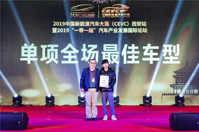 2019年CEVC西安站 逸动EV获