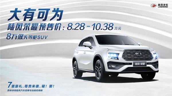 陆风紧凑级SUV荣曜自动挡预售8.28万-10.38万