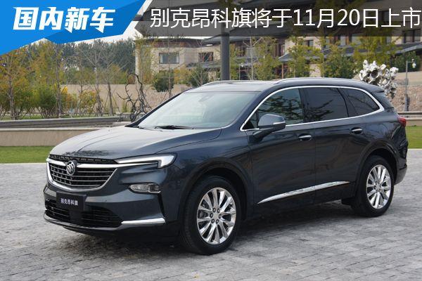 高档7座中大型SUV别克昂科旗将于11月20日上市