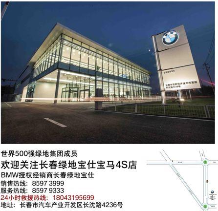 长春绿地宝仕宝马4S店现推出BMW售后感恩服务月活动。