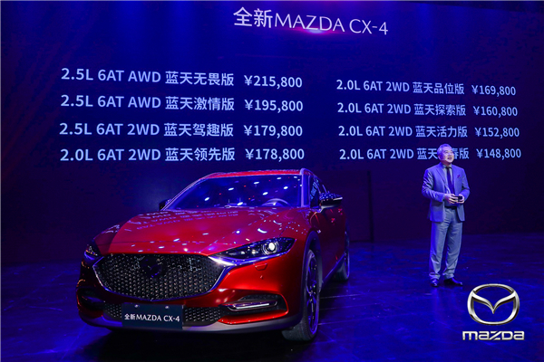 售价14.88-21.58万 全新马自达CX-4上市