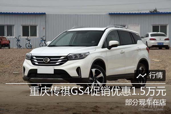 重庆传祺GS4促销优惠1.5万元 部分现车在店