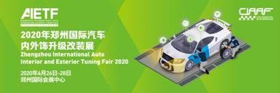 2020 CIAAF郑州展三展全新袭来