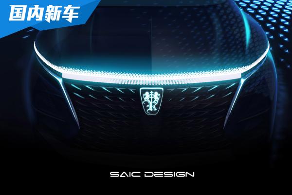 上汽荣威首款MPV概念车即将亮相2019广州车展