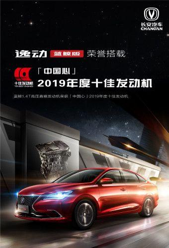 让世界看到中国汽车技术,长安逸动蓝鲸版自主研发新动力